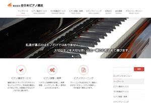 全日本ピアノ運送