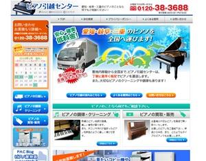 ピアノ引越センター